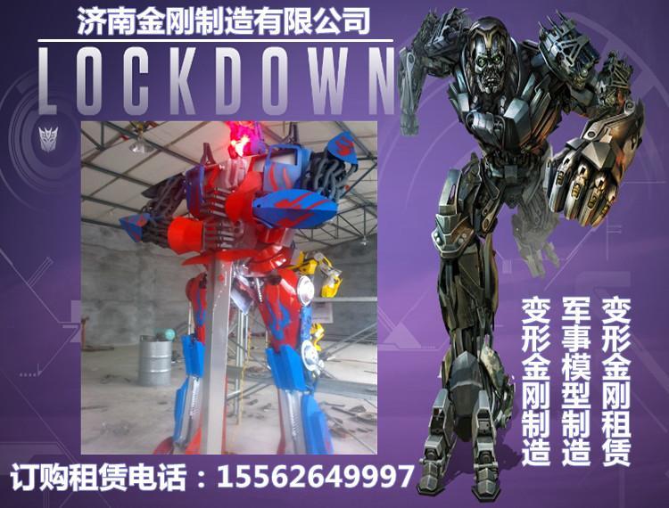 供应郑州变形金刚生产厂家,济南金刚模型制造有限公司
