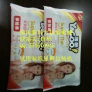 餐饮用湿毛巾包装机图片
