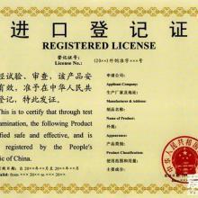 供应代办饲料和饲料添加剂进口登记证