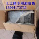 供应新疆土工膜胶 水池防渗膜专用ks热熔胶 哪家土工膜胶便宜