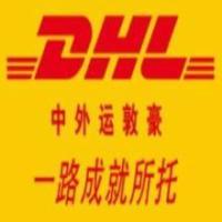 DHL国际小包专线