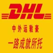 DHL国际小包专线20票起收批发