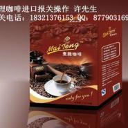 上海咖啡进口清关图片