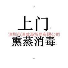 供应深圳家具熏蒸/广州家具熏蒸/惠州家具熏蒸批发