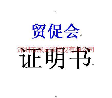 四川代做贸促会认证价格,广东办理贸促会认证证明