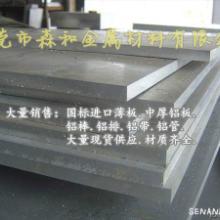 供应美铝进口5052铝材供应商图片