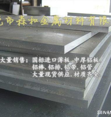 5052铝材图片/5052铝材样板图 (1)