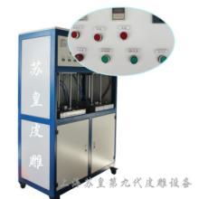 供应上海苏皇双工位皮雕软包成型机皮雕软包设备厂家皮雕背景墙机器批发