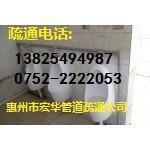 供应惠州专业疏通其他各种疑难管道堵塞13825494987