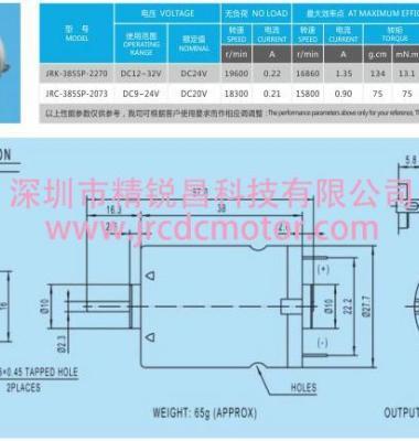 上海微型直流电机385系列供应商图片/上海微型直流电机385系列供应商样板图 (2)