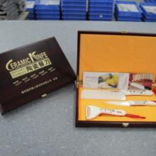 供应陶瓷礼品刀
