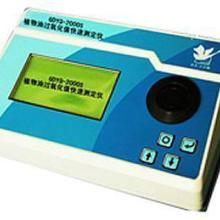 供应植物油过氧值快速测定仪植物油过氧值快速测定仪