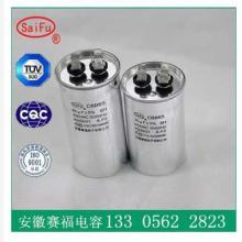 供应P2防爆装置电容器CBB65-15uF