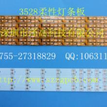 供应3528柔性灯条线路板/3528软性灯条线路板/3528软灯条/深圳软灯条板