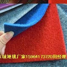 供应拉绒地毯 拉绒地毯批发价格 加厚拉绒地毯批发供应