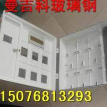 供应玻璃钢表箱/玻璃钢表箱价格/15076813293图片