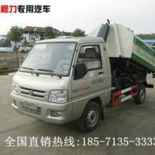 供应福田3方小型勾臂垃圾车,车厢可卸式垃圾车(汽油机)批发