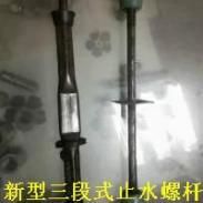 新疆新型三段式止水螺杆定做报价图片