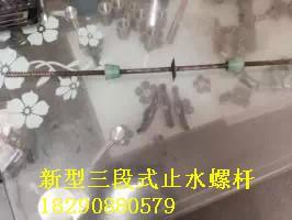 供应吐鲁番新型三段式止水螺杆批发价.杆式三段式止水杆,管式三段式