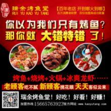 供应2015瑞余烤鱼传承百年瓦缸烤鱼工艺