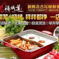 福祺道鱼火锅创富项目领军餐饮界