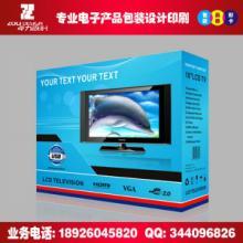 供应电视彩盒包装设计印刷定制