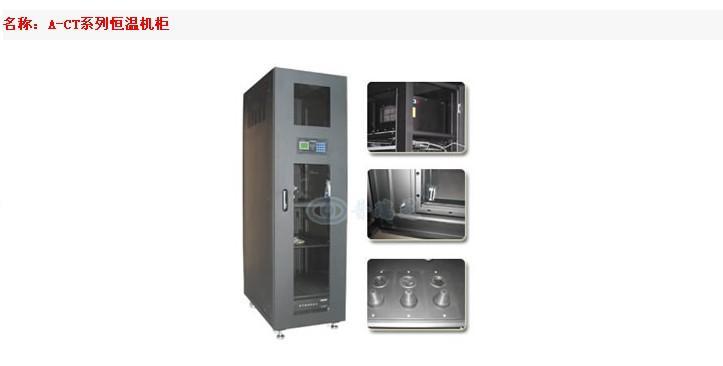 金桥网络设备公司供应超低价户外恒温机柜户外恒温机柜瓎
