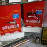供应静电接地报警器BJQ-1BJQ-2