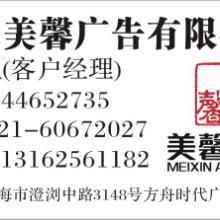 供应天津日报广告部电话