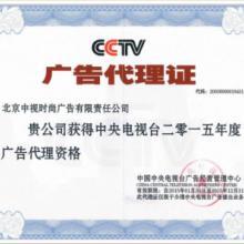 供应用于央视广告的CCTV-10《健康之路》广告投放报价图片