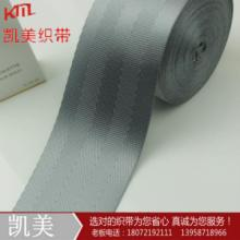 供应用于安全座椅生产的48cm汽车安全带 五斜纹织带 户外带涤纶织带
