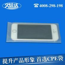 手机钢化玻璃膜包装袋