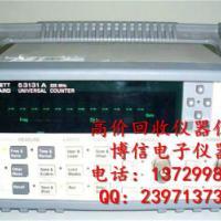 供应进口二手通用频率计数器回收53131A