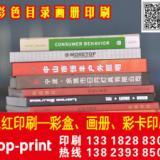 供应用于彩色印刷目录|画册目录印刷|彩色印刷目录的中山东凤镇产品画册印刷专业厂家