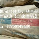 供应舟山无机保温砂浆价格,无机保温砂浆供应商