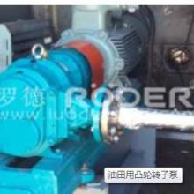 供应油田用凸轮转子泵
