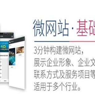 微网站系列基础版图片