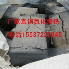 厂家现货供应高氮铬铁氮化铬铁采购氮化铬铁厂家氮化铬铁厂家批发