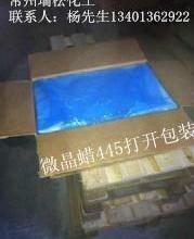 供应用于环保蜡烛原料/华东地区供应美国微晶蜡W445批发