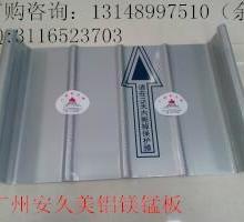 供应佛山50-470铝镁锰合金板