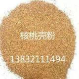 供应河北核桃壳粉厂家,超细核桃壳粉,酸枣壳,果壳粉最好的厂家