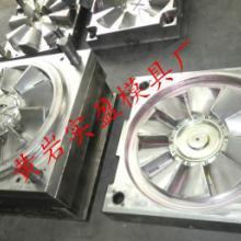供应优质电风扇风叶模具/风扇扇叶模具具/电风扇配件模具