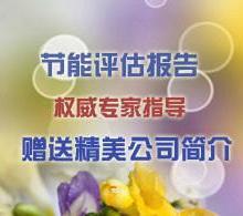 汝南县编写可行性研究报告标书商价格表