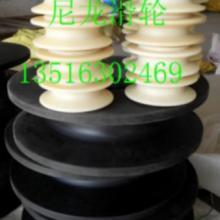 供应油尼龙滚轮-MC含油尼龙导轮-油尼龙地轮-油尼龙滑轮批发