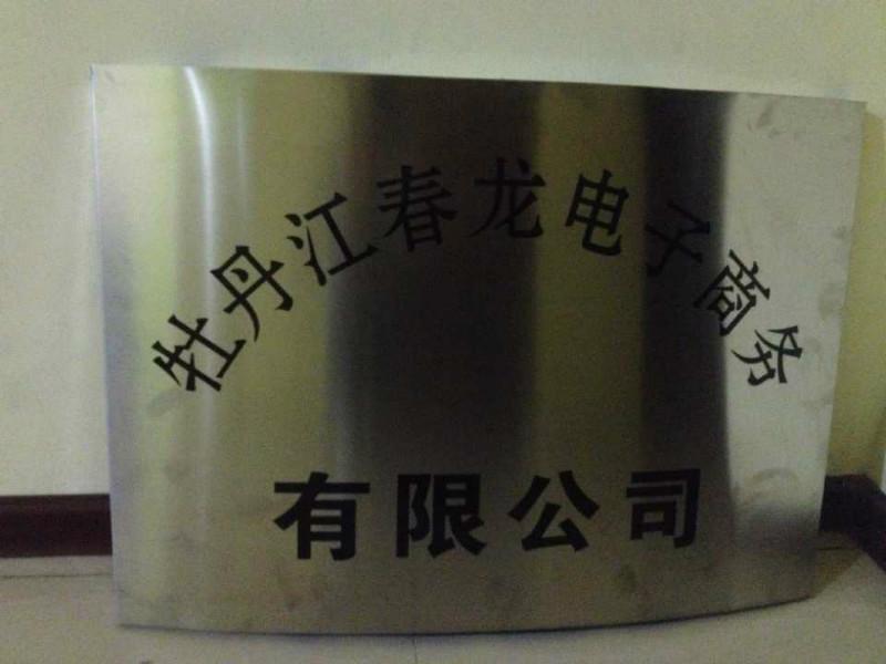 牡丹江春龙电子商务有限公司