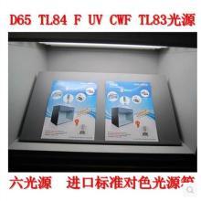欧美通用标准光源箱 服装纺织对色灯箱D65 TL84 UV 四五六光源批发