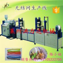供应供给洪达55型塑料网袋机,塑料网兜机械塑料包装网袋机批发