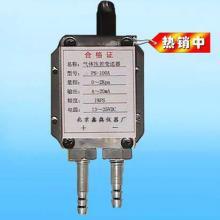 供应PS100A气体压差变送器,压差变送器进口传感器制造,传感器和放大电路高度集成批发