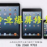 太原iPad3外屏摔碎了换屏换外玻璃图片