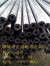 供应内燃机配件专用精密管,外径36.4 、内孔20 ,云南精密钢管定做批发